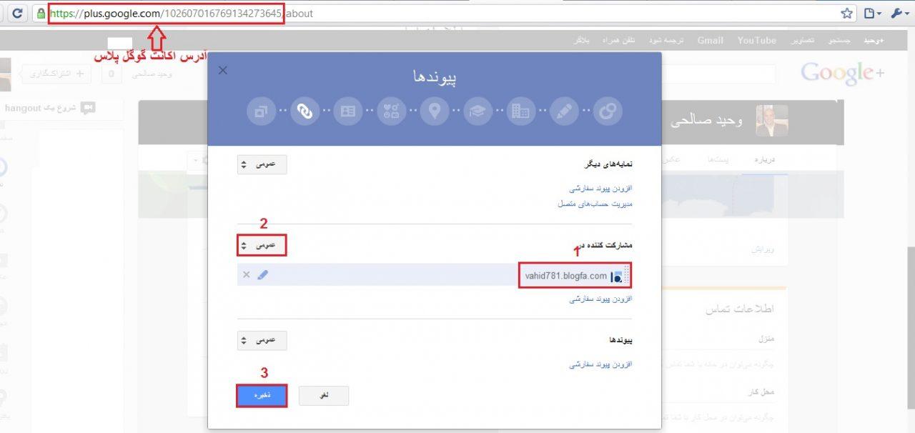 acount url  قرار دادن عکس در کنار لینک سایت در نتایج جستجوی گوگل