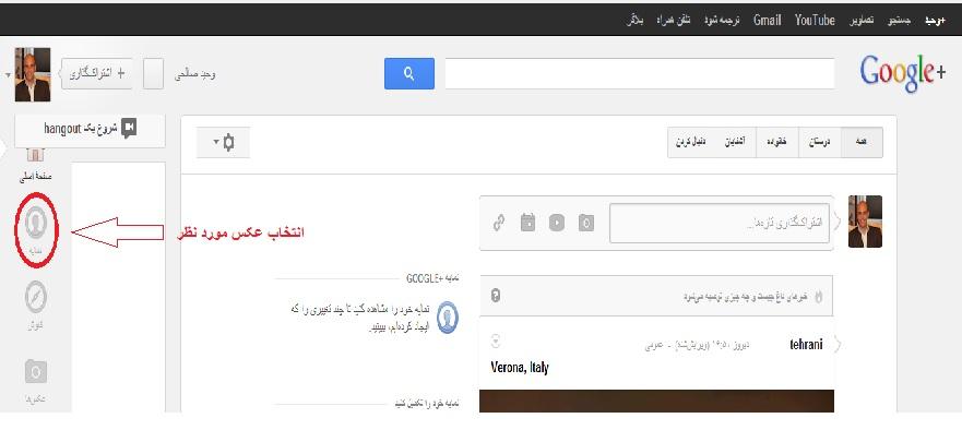 choose pic  قرار دادن عکس در کنار لینک سایت در نتایج جستجوی گوگل
