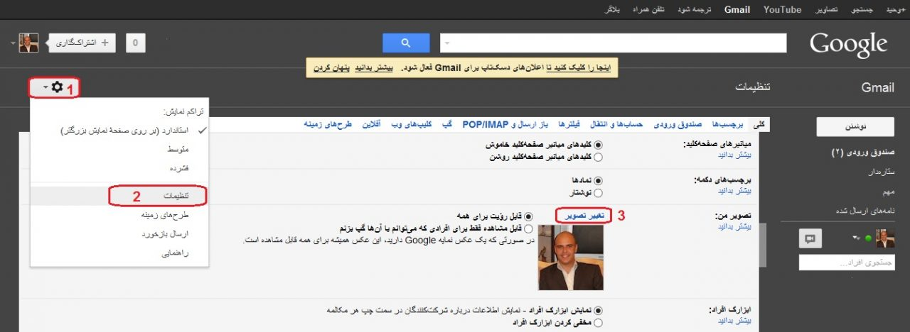 choose pic2  قرار دادن عکس در کنار لینک سایت در نتایج جستجوی گوگل