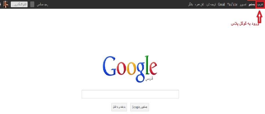 g+  قرار دادن عکس در کنار لینک سایت در نتایج جستجوی گوگل